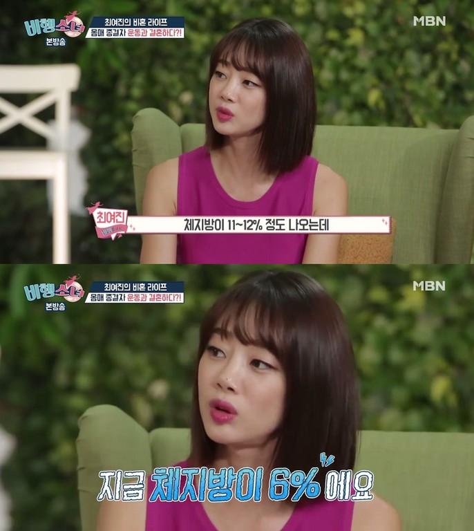 ▲崔汝珍表示自己體脂肪只有6%。(圖/翻攝自NAVER TV)
