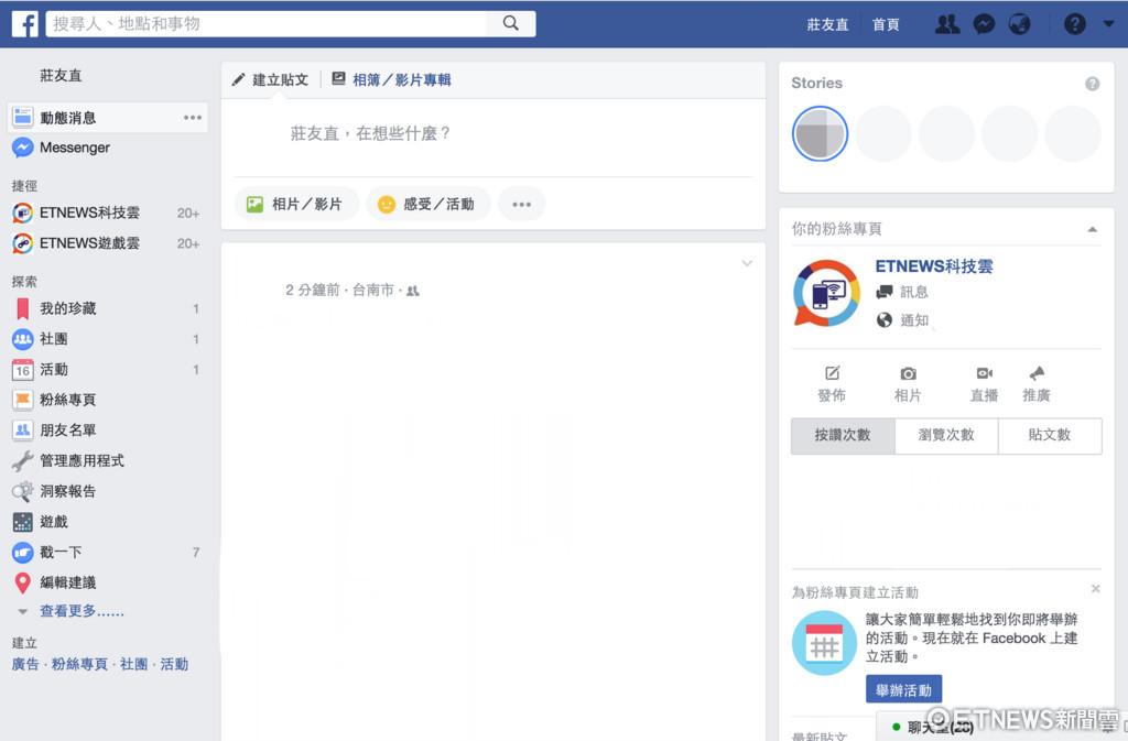 無孔不入!Facebook網頁版也有限時動態了.....。(圖/翻攝自電腦)