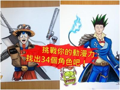 兩張圖共藏34個漫畫角色 刺青師下戰帖你有辦法全找到?