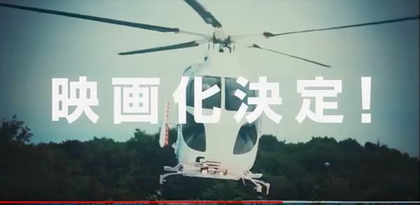 ▲《空中急診英雄》宣布開拍電影版,山下智久睜開眼字幕打上2018公開。(圖/翻攝自YouTube)