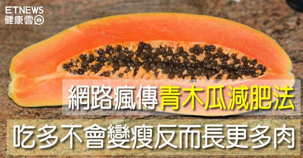 ▲直覺式顯圖:青木瓜減肥法。(圖/翻攝自Pixabay)