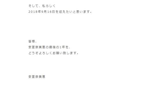 ▲安室奈美惠宣布引退。(圖/翻攝自安室奈美惠官網)