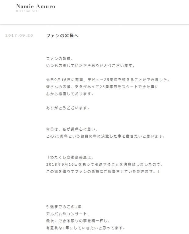▲安室奈美惠官網發表引退。(圖/翻攝自安室奈美惠官網)