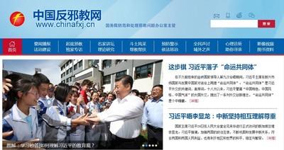 「中國反邪教網」今上線,設舉報專區 網:敵人在本能寺