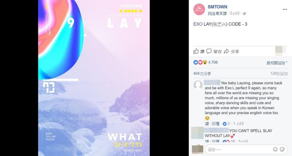 ▲LAY張藝興宣布發表新歌。(圖/翻攝自SMTOWN臉書)