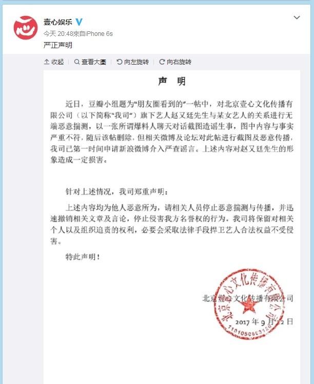 ▲趙又廷經紀公司發聲明反擊。(圖/翻攝自微博)