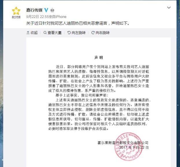 ▲迪麗熱巴出國,經紀公司聲明駁斥「造成極大的精神傷害!」(圖/翻攝自微博)