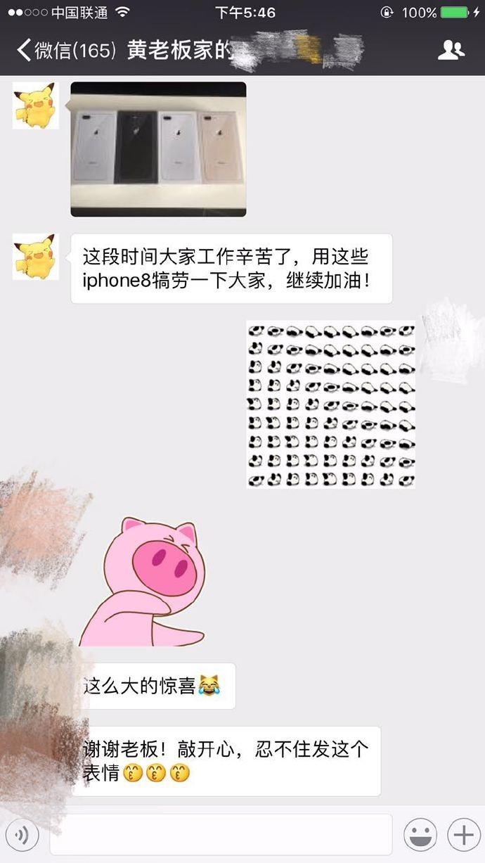 ▲▼黃曉明送員工iphone 8。(圖/翻攝自黃曉明工作室微博)