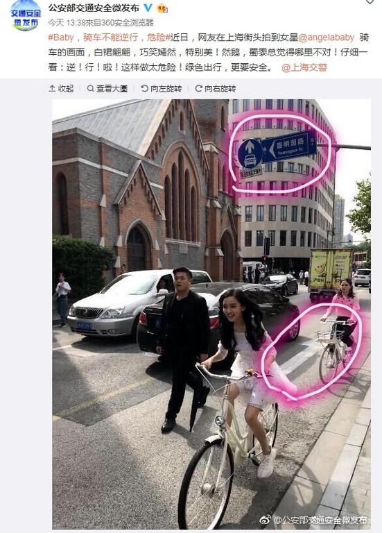 ▲Angelababy騎車被公安抓包「逆行啦。」(圖/翻攝自《公安部交通管理局》官方微博)