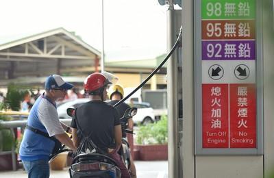 加油要快 汽油漲0.3元