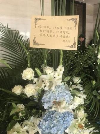 ▲周杰倫送上花籃祝福王俊凱。(圖/翻攝自鳳凰娛樂)