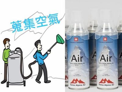連空氣都能賣!阿爾卑斯「空氣罐頭」,這下真的呼吸也要錢