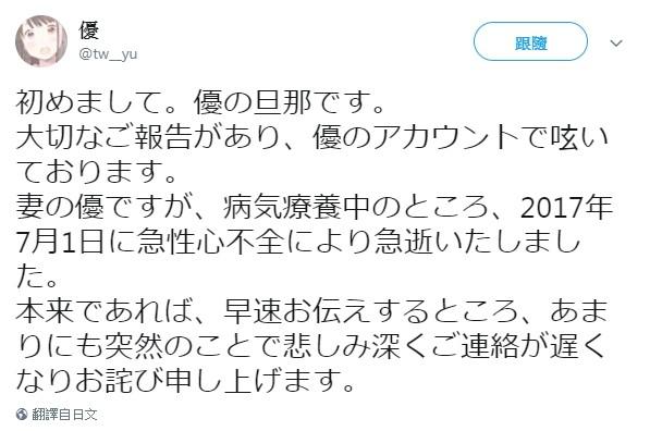 ▲優的丈夫因悲傷過度,延遲3個月後才公布死訊。(圖/翻攝自優推特)