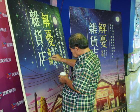 ▲國寶畫師顏振發師傅現場為電影《解憂雜貨店》繪製看板。(圖/華映娛樂提供)