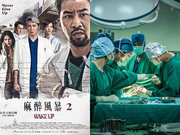 ▲《麻醉風暴2》手術戲揭密,實際上手術不會講很多話。(圖/翻攝自麻醉風暴臉書)