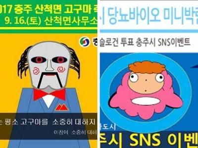 越醜越吸睛!韓政府文宣配色不搭字體歪斜,網讚:成功行銷