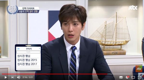 鄭容和談藝人存電話的方法。(圖/翻攝自Youtube/JTBC Entertainment)