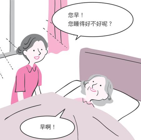 ▲居家照顧要點。(圖/新華社提供)