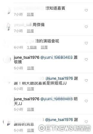▲六月提早曝光周杰倫演唱會嘉賓林俊傑。(圖/翻攝IG)