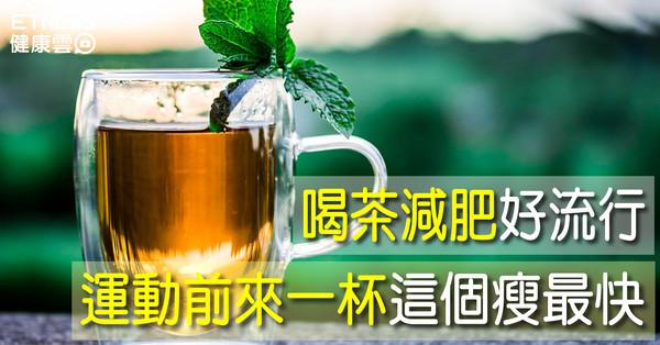 ▲直覺式顯圖:紅茶、綠茶、奶茶減肥功效。(圖/翻攝自Pixabay)