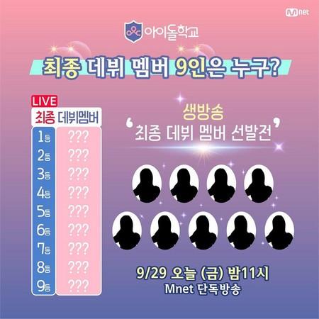 ▲《偶像學校》29日最終回選出9名練習生。(圖/翻攝自偶像學校臉書)