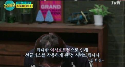 ▲▼金希澈戴墨鏡錄影原因曝光! 「左腿幾乎全斷後遺症」一個人哭了1hr(圖/翻攝自tvN)