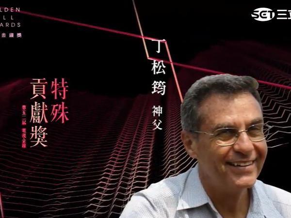 ▲第52屆電視金鐘獎特殊貢獻獎丁松筠神父。(圖/翻攝自YouTube)