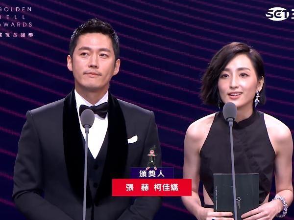 ▲第52屆電視金鐘獎頒獎人柯佳嬿、張赫。(圖/翻攝自YouTube)