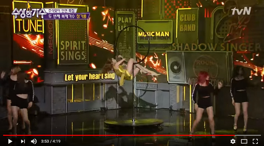 ▲▼ 韓女星裸鉛筆腿夾鋼管!辣舞後…「雙腳都是瘀青」。(圖/翻攝自YouTube tvN)