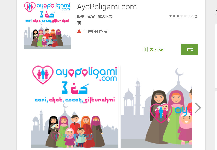 ▲印尼一家APP開發商推出一夫多妻的約會應用程式AyoPoligami,可藉此讓想尋求一夫多妻生活的男女配對。但近日此款APP引起印尼國內的反彈。。(圖/翻攝google play)