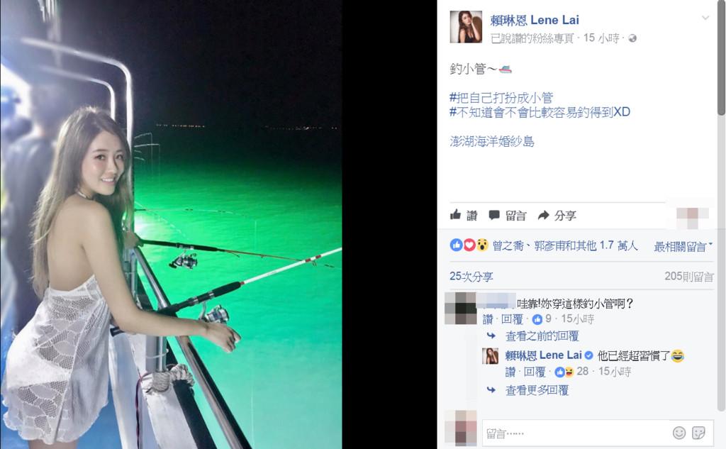 ▲賴琳恩穿超辣釣魚。(圖/翻攝自賴琳恩臉書)