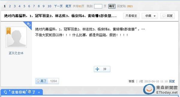 類戲劇,中國式比賽,林志炫,百度,羽泉,我是歌手,楊宗緯,台灣,中國,南韓,劉珊玲,鳳凰衛視,梁博,我愛你中國,中國好聲音,