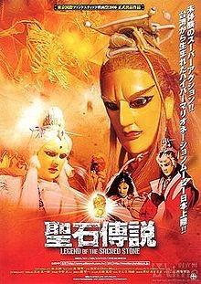 ▲《聖石傳說》2002年曾在日本上映,相隔15年再度挑戰日本大銀幕。(圖/翻攝自官方推特)