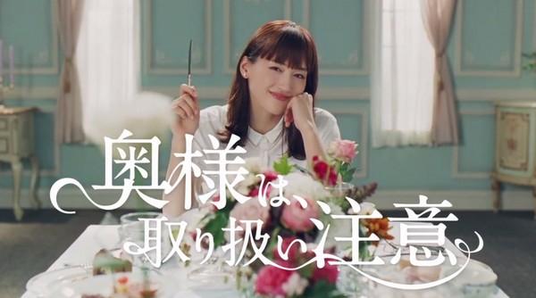 ▲綾瀨遙《嬌妻出沒注意》第一集講中文。(圖/翻攝自《NTV》直播)