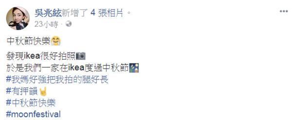 ▲▼吳兆絃IKEA露「神級美腿」被拍!(圖/翻攝自吳兆絃臉書)