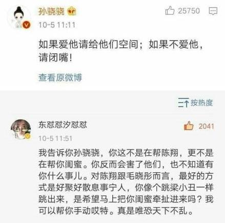 ▲▼江鎧同爆介入毛曉彤、陳翔。(圖/翻攝微博)
