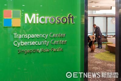 亞洲微軟網路安全中心直擊