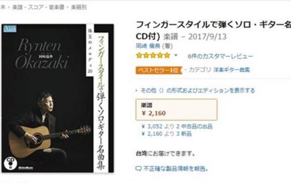 ▲日本吉他大師和柯P撞臉。(圖/翻攝自亞馬遜網站、DJ金寶臉書)