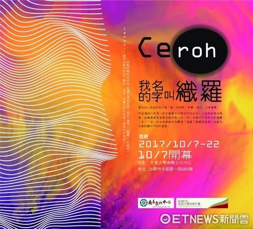 國立台東大學南島文化中心10/7將舉辦「我的名字叫織羅:阿美族織羅部落特展」開幕典禮。(圖/台東大學提供)