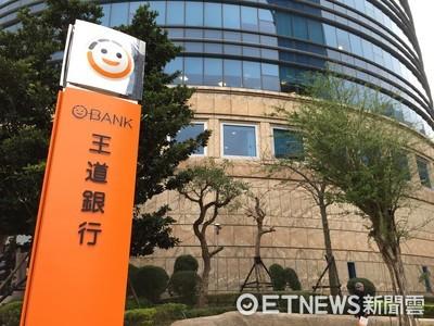 王道銀行攜手中國光大銀行 赴大陸籌組消金公司