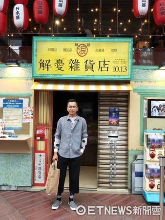 ▲▼人氣作家肆一擔任《解憂雜貨店》一日店長。(圖/華映提供)