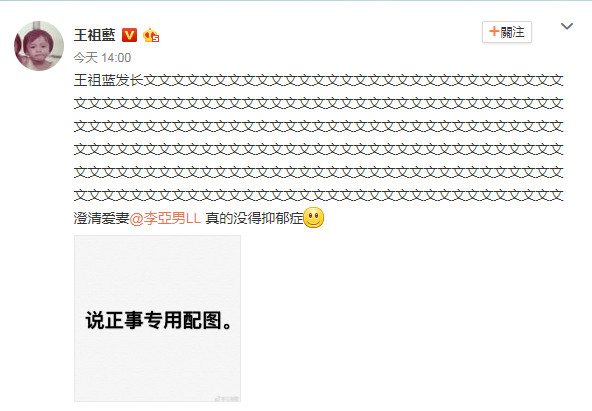 ▲王祖藍澄清老婆李亞男沒有憂鬱症。(圖/翻攝王祖藍、李亞男微博)