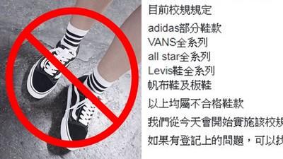 狂!校規禁穿「愛迪達.Vans.All star」 校友虧:學校Nike開的?