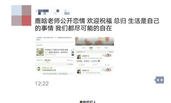 鹿晗經紀人發好友圈。(圖/翻攝自《新浪娛樂》)