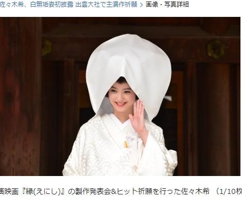 ▲佐佐木希舉行日式傳統婚禮,因為沒有公開拍攝,網友翻出白無垢美照。(圖/翻攝自日網)
