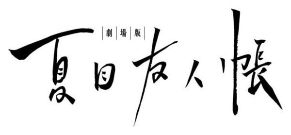 《夏目友人帳》電影LOGO。