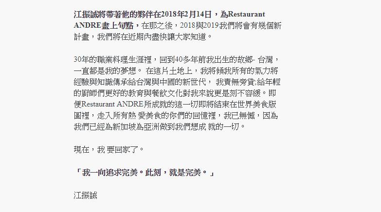 ▲名廚江振誠宣布Restaurant ANDRE將畫上句點。(圖/翻攝Restaurant ANDRE網站)