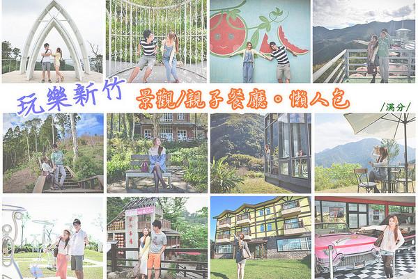 特搜11個新竹景觀餐廳!有無敵山景、夢幻森林小屋