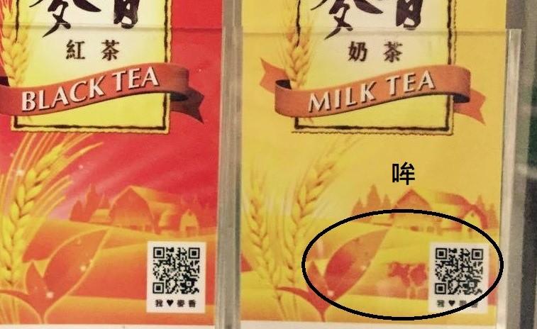 ▲麥香綠茶、麥香紅茶、麥香奶茶是許多人的青春回憶,(圖/記者劉亭攝)