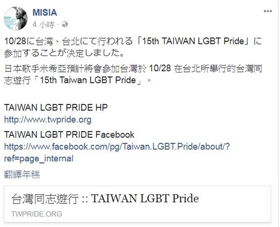 ▲▼米希亞宣布將來台「挺同志遊行」! 女神預告28日現台北。(圖/翻攝自米希亞臉書)
